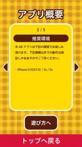 ARアプリ_概要2