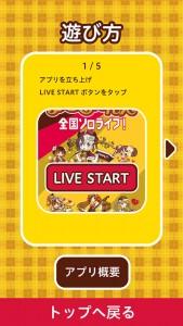 ARアプリ_遊び方1
