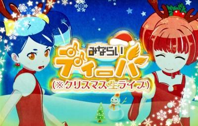 みならいディーバ(※クリスマス生ライブ)