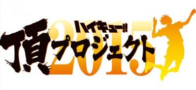 「ハイキュー!!頂プロジェクト2015」