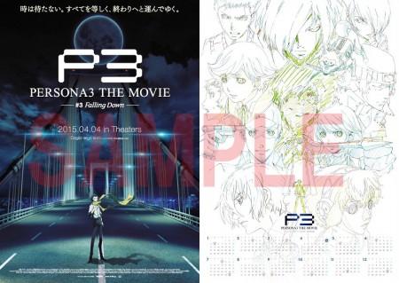 スペシャルリバーシブルポスター・B2サイズ (ティザービジュアル/2015年カレンダー)