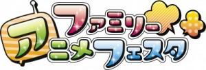 ファミリーアニメフェスタ