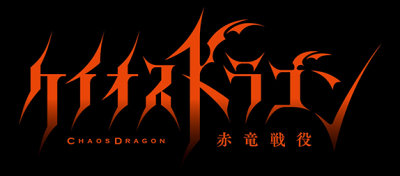 ケイオスドラゴン_ロゴ