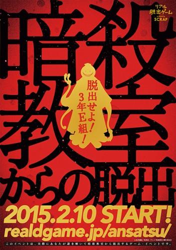 """「暗殺教室からの脱出」 """"脱出せよ! 3年E組!"""""""