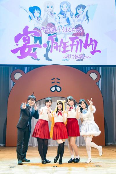 TVアニメ『干物妹(ひもうと)!うまるちゃん』 スペシャルイベント「宴・THE FINAL~そして伝説へ~」
