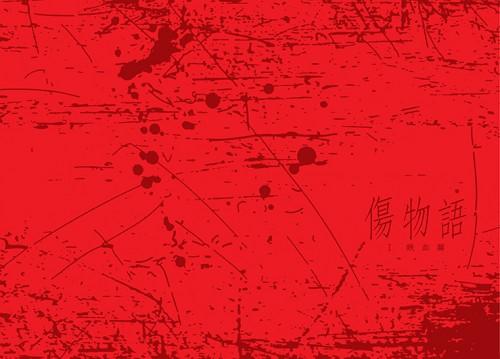「傷物語〈Ⅰ鉄血篇〉」劇場パンフレット