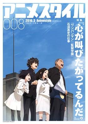 アニメスタイル008