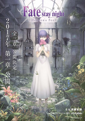 劇場版 Fate/stay night [Heaven's Feel]