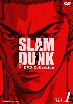 「SLAM DUNK collection BOX」Vol1