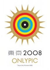 オンリーピック公式ロゴ