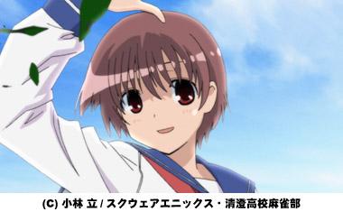 咲-Saki- 場面カット