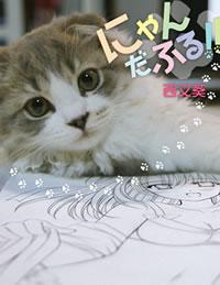 にゃんだふる!!