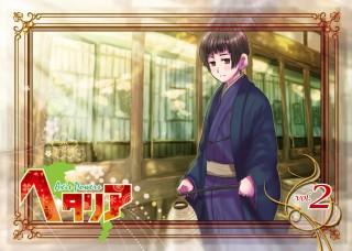 【ヘタリアDVD2巻】アニメイト限定版2巻スリーブ