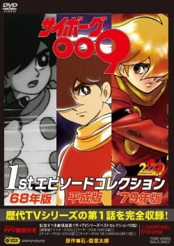 サイボーグ009 1stエピソードコレクション ジャケ写