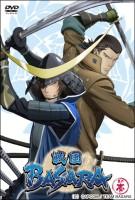 戦国BASARA DVD第1巻