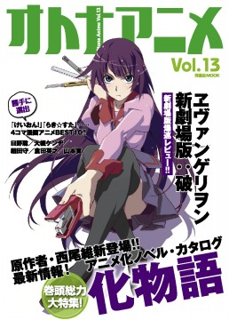 オトナアニメ Vol.13