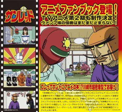 天体戦士サンレッドアニメファンブック