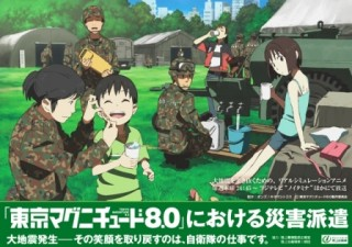 東京マグニチュード8.0 陸上自衛隊 タイアップポスター
