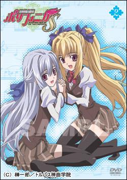 神曲奏界ポリフォニカ クリムゾンS DVD第2巻