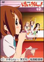 けいおん! DVD 第2巻