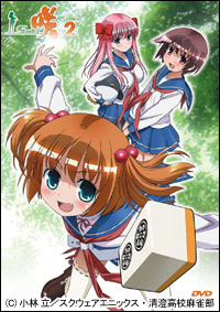 咲-Saki- DVD 第2巻
