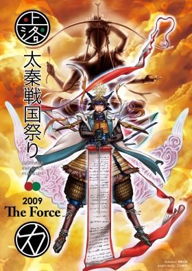 太秦戦国祭り2009 力~The Force~
