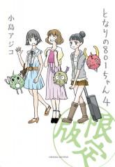 4kan-hyoshi-small