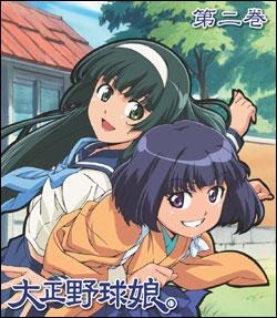大正野球娘。 Blu-ray&DVD第2巻