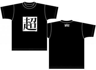「レールガン」Tシャツ Rgn-T04 超柄