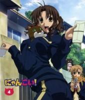 にゃんこい! Blu-ray 第4巻