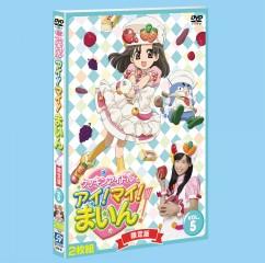 クッキンアイドル アイ!マイ!まいん! DVD第5巻 限定版
