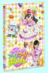 クッキンアイドル アイ!マイ!まいん! 通常版DVD第8巻