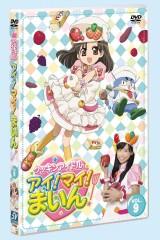 クッキンアイドル アイ!マイ!まいん! 通常版 DVD 第9巻