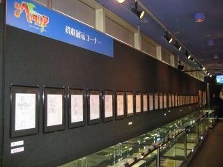 資料展示コーナー