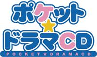 【ポケット★ドラマCD】