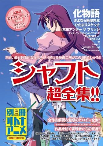 別冊オトナアニメ 6月10日発売