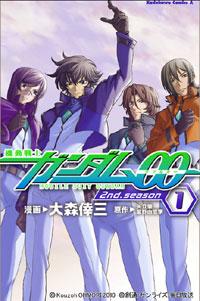 機動戦士ガンダム00(ダブルオー) Second Season