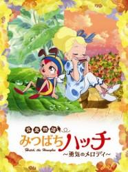 昆虫物語 みつばちハッチ~勇気のメロディ~ DVD