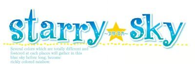 アニメ「Starry☆Sky」