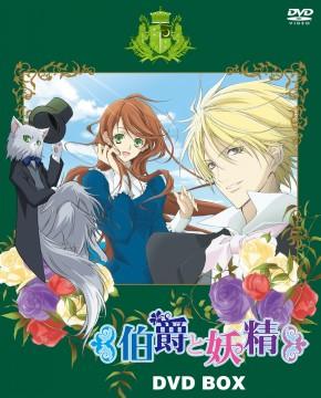 伯爵と妖精DVD-BOX