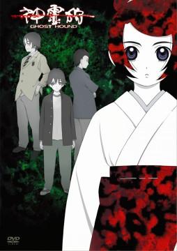 神霊狩DVD-BOXジャケット