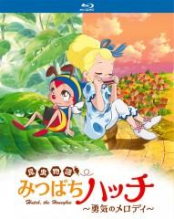 昆虫物語 みつばちハッチ~勇気のメロディ~ DVD特典