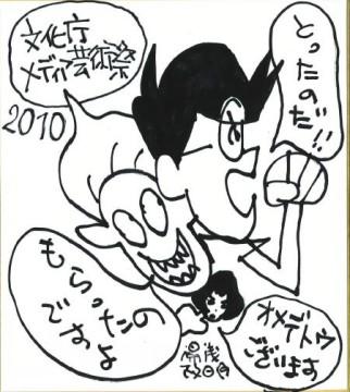 湯浅政明監督受賞コメント(手描き)