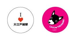 「LOVE×2大江戸線☆とくがわバッジセット」