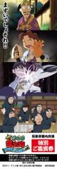 忍たま乱太郎フェア in animate 2011 祝映画化の段