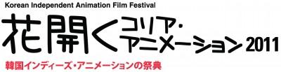 花開くコリア・アニメーション2011