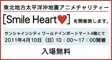 東北地方太平洋沖地震アニメチャリティー「Smile Heart」