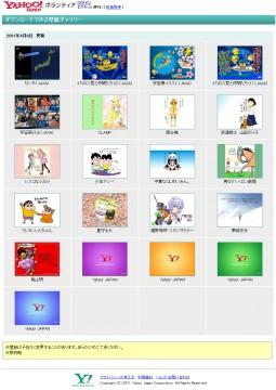 Yahoo!Japan 募金