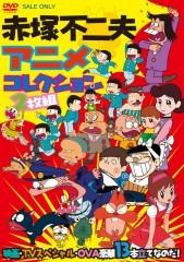 赤塚不二夫アニメコレクション 映画・TV スペシャル・OVA 豪華13 本立てなのだ!