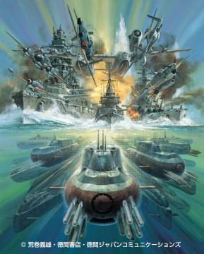 紺碧の艦隊×旭日の艦隊